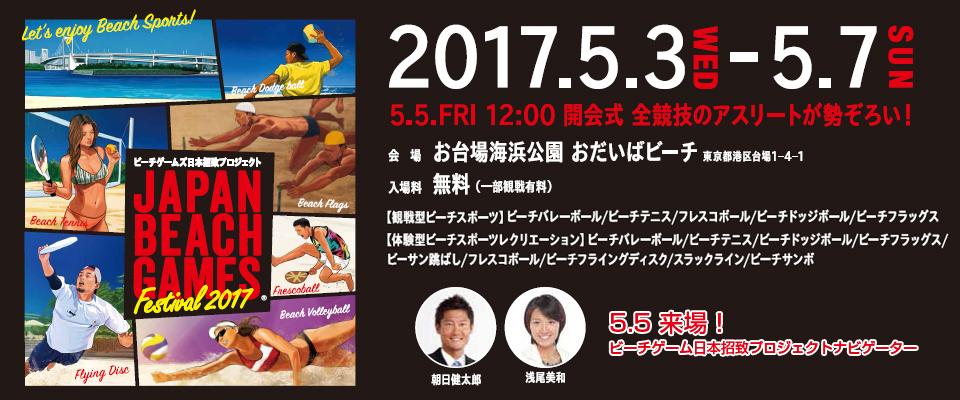 ジャパンビーチゲームズ