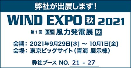 WIND-EXPO