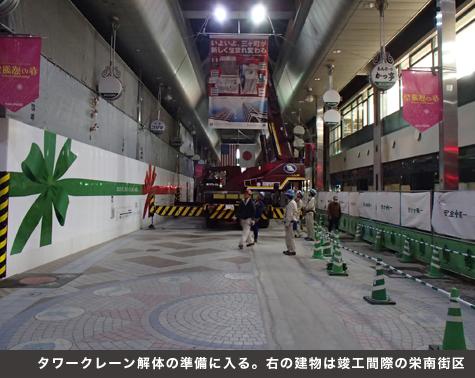 タワークレーン解体の準備に入る。右の建物は竣工間際の栄南街区