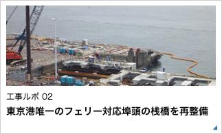 東京港唯一のフェリー対応埠頭の桟橋を再整備