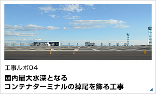 (南本牧)MC-3号コンテナターミナル施設等整備工事