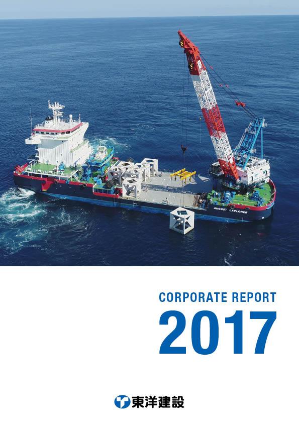 コーポレートレポート2017表紙