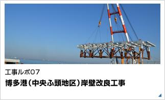 博多港(中央ふ頭地区)岸壁改良工事