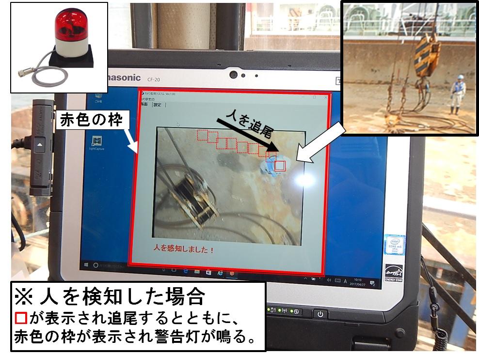 クレーンカメラ映像検知システム