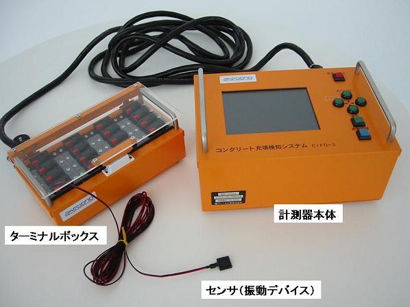 コンクリートの充填検知システム「ジューテンダー」 (NETIS:KT-090011-VE)